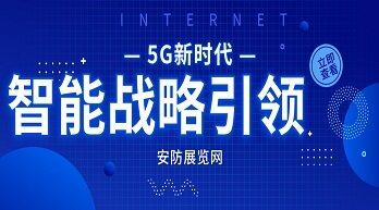 專訪新華三韓志剛:智能戰略引領 攜手運營商釋放5G價值