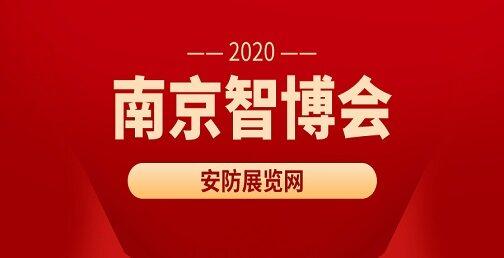 2020第十三屆南京智慧城市博覽會