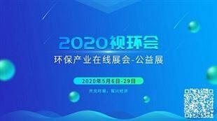 閉幕不散場 下屆再會丨2020視環會-公益展圓滿落幕