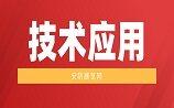 科拓停车亮相上海最大商业综合体,助力智慧商业新生态
