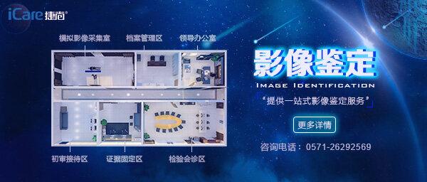 浙江捷尚視覺科技股份有限公司