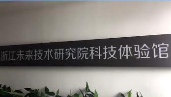 2019智能安防工程师大会专题走访浙江未来科技技术研究院