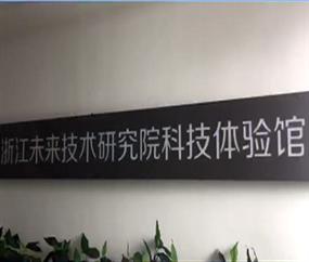 2019智能安防工程師大會專題走訪浙江未來科技技術研究院