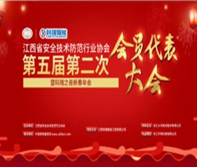 江西安防协会第五届第二次会员代表大会暨科瑞之夜新春年会