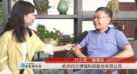 2019智能安防工程师大会 杭州四方博瑞科技股份有限公司