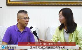 2019智能安防工程师大会 嘉兴市南湖区保安服务有限公司