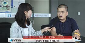 2019智能安防工程师大会 华创电子股份有限公司