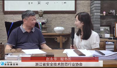 2019智能安防工程師大會 浙江省安防協會趙永華