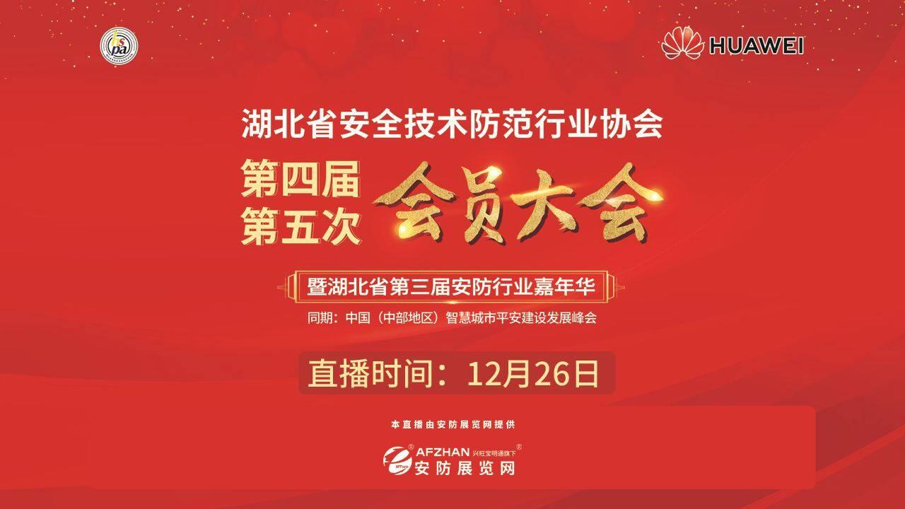 湖北省第三届安防行业嘉年华-湖北省安防协会第四届第五次会员大会