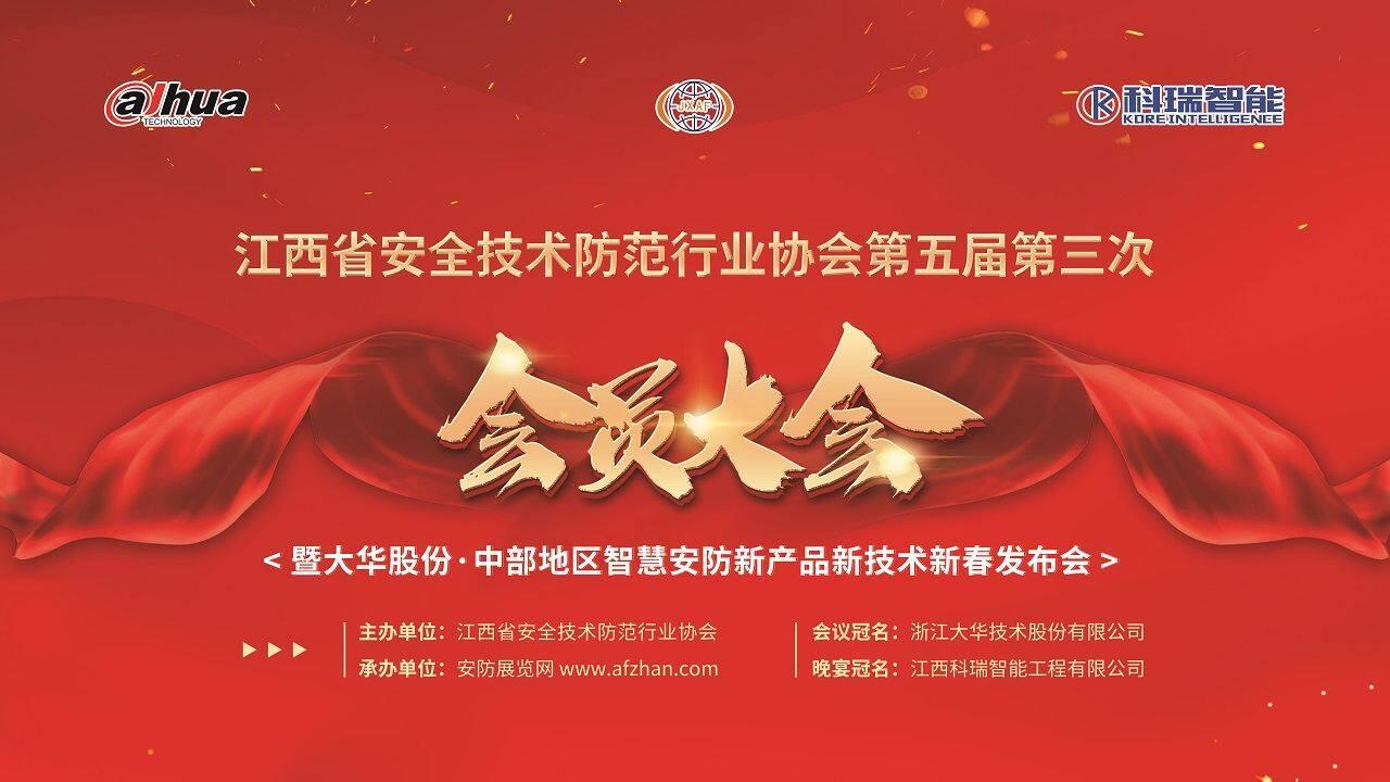 江西省安全技術防范行業協會第五屆第三次會員大會暨大華股份·中部地區智慧安防新產品新技術新春