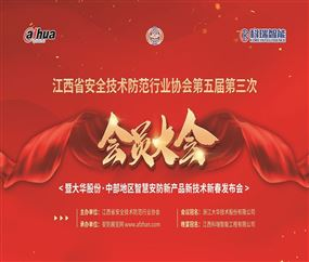 江西省安全技术防范行业协会第五届第三次会员大会暨大华股份·中部地区智慧安防新产品新技术新春