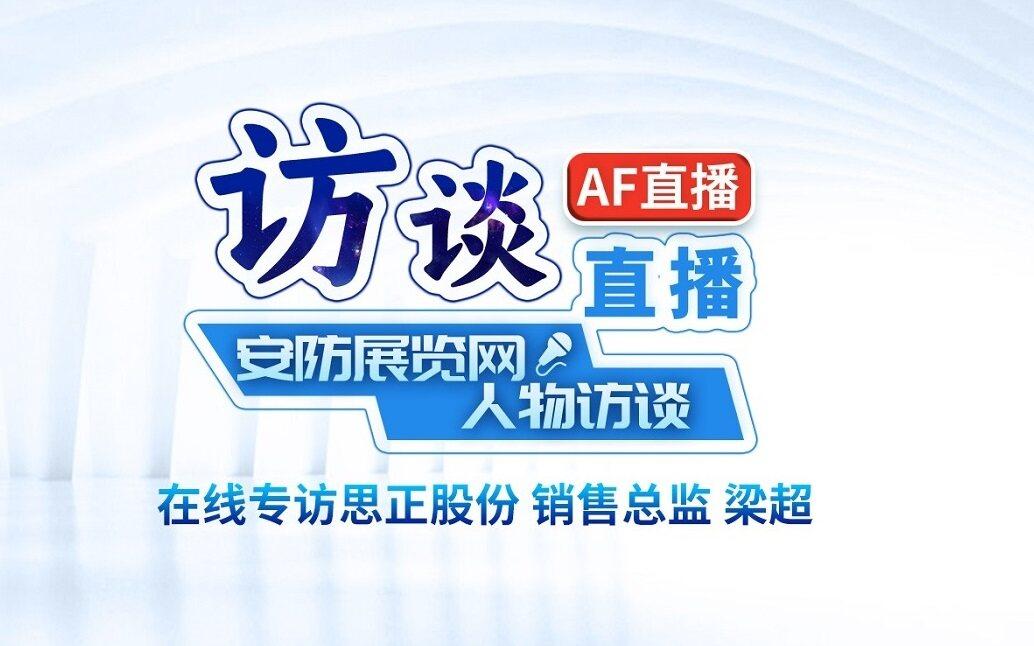 云访谈--专访广州思正电子股份「有限公司销售总监梁∏超
