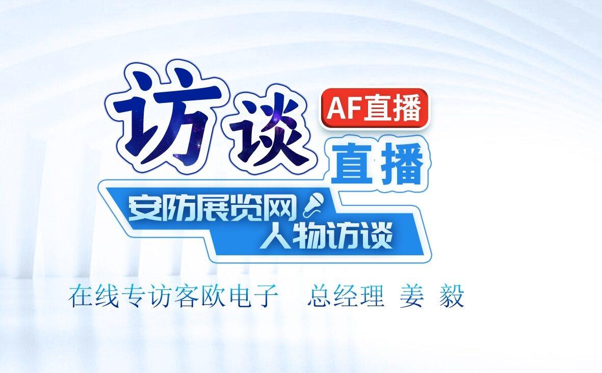 云访谈--专访上海客欧电子科技有限公司⌒总经理姜毅