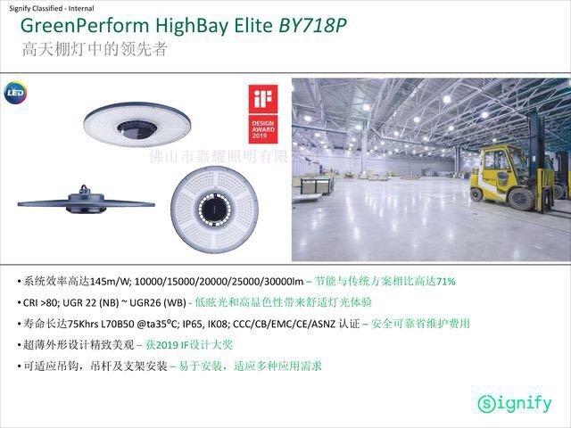飞利浦BY718P/203W专业比赛场馆LED天棚灯工矿灯