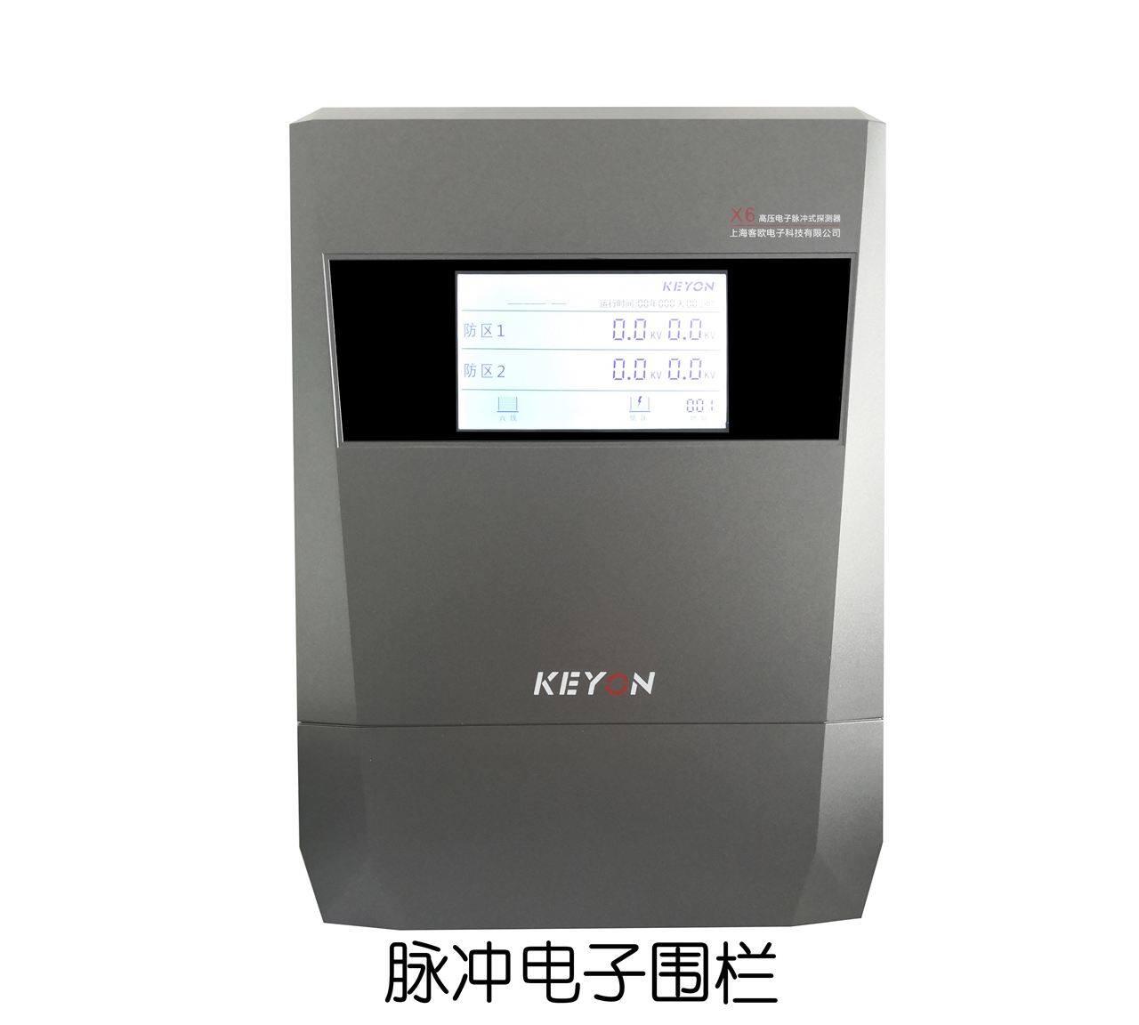 上海客欧安防-脉冲电子围栏-周界报警产品
