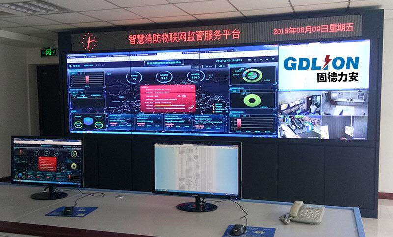 智慧消防远程监控管理平台