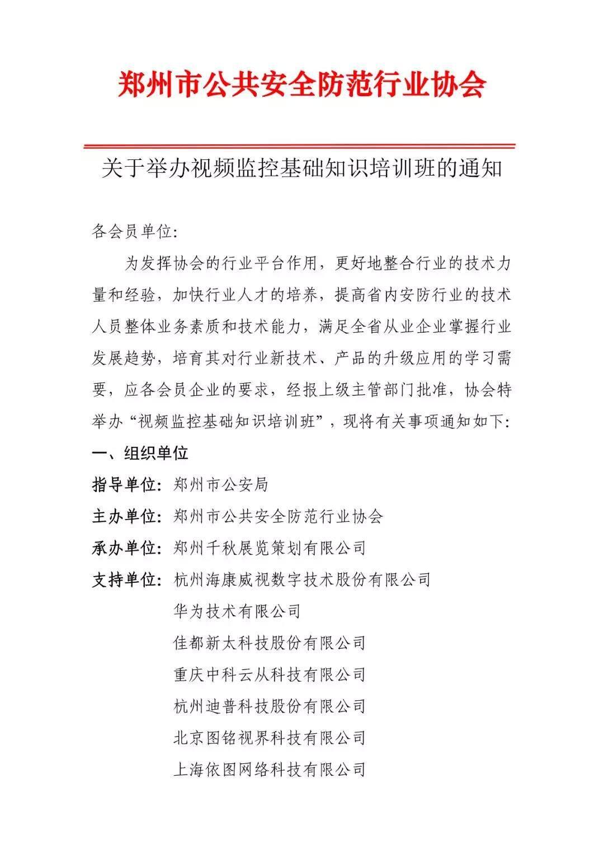 郑州安协关于举办视频监控基础知识培训班的通知