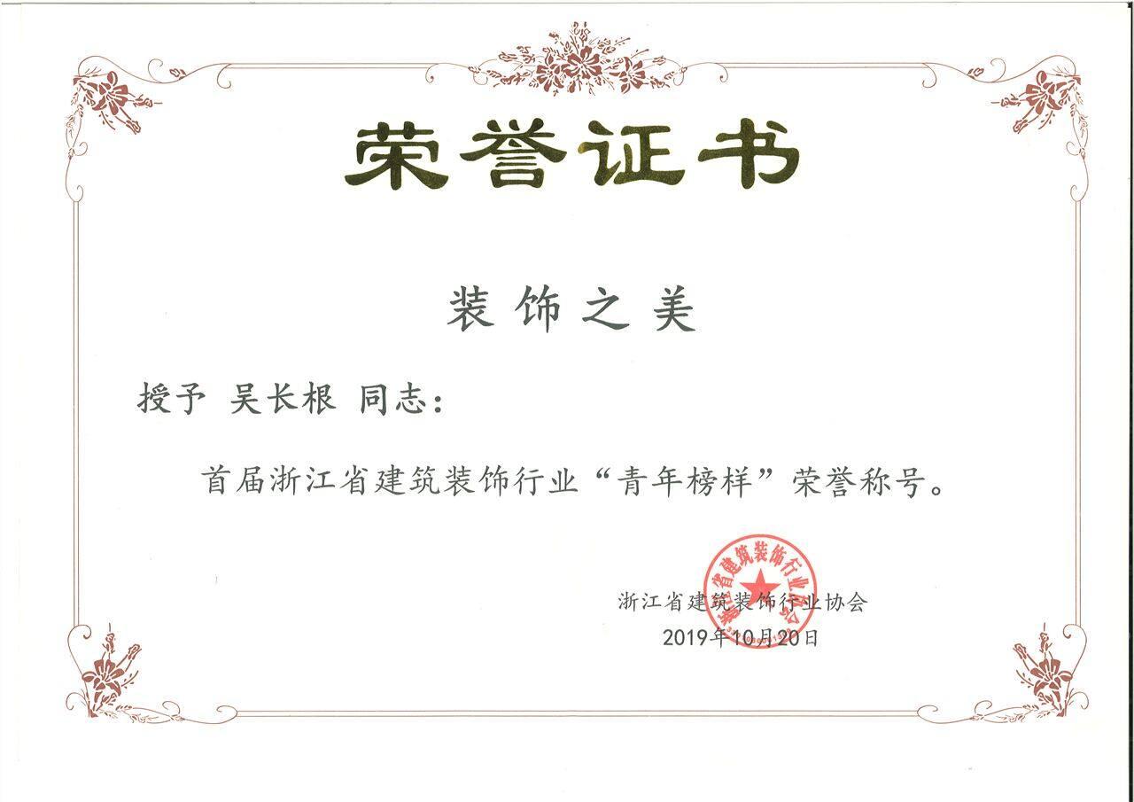 """祝贺吴长根获评2019年浙江省建筑装饰行业""""青年榜样""""的荣誉称号"""