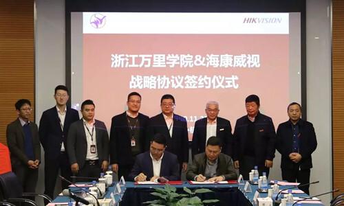 浙江万里学院与海康威视签署战略