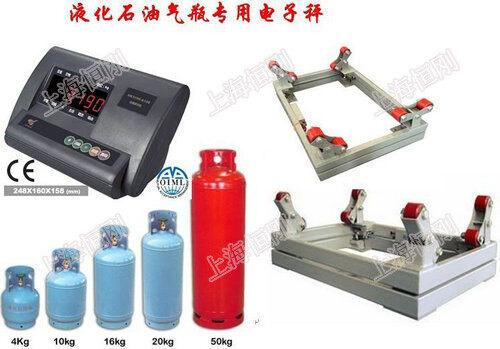 防爆储气钢瓶电子秤