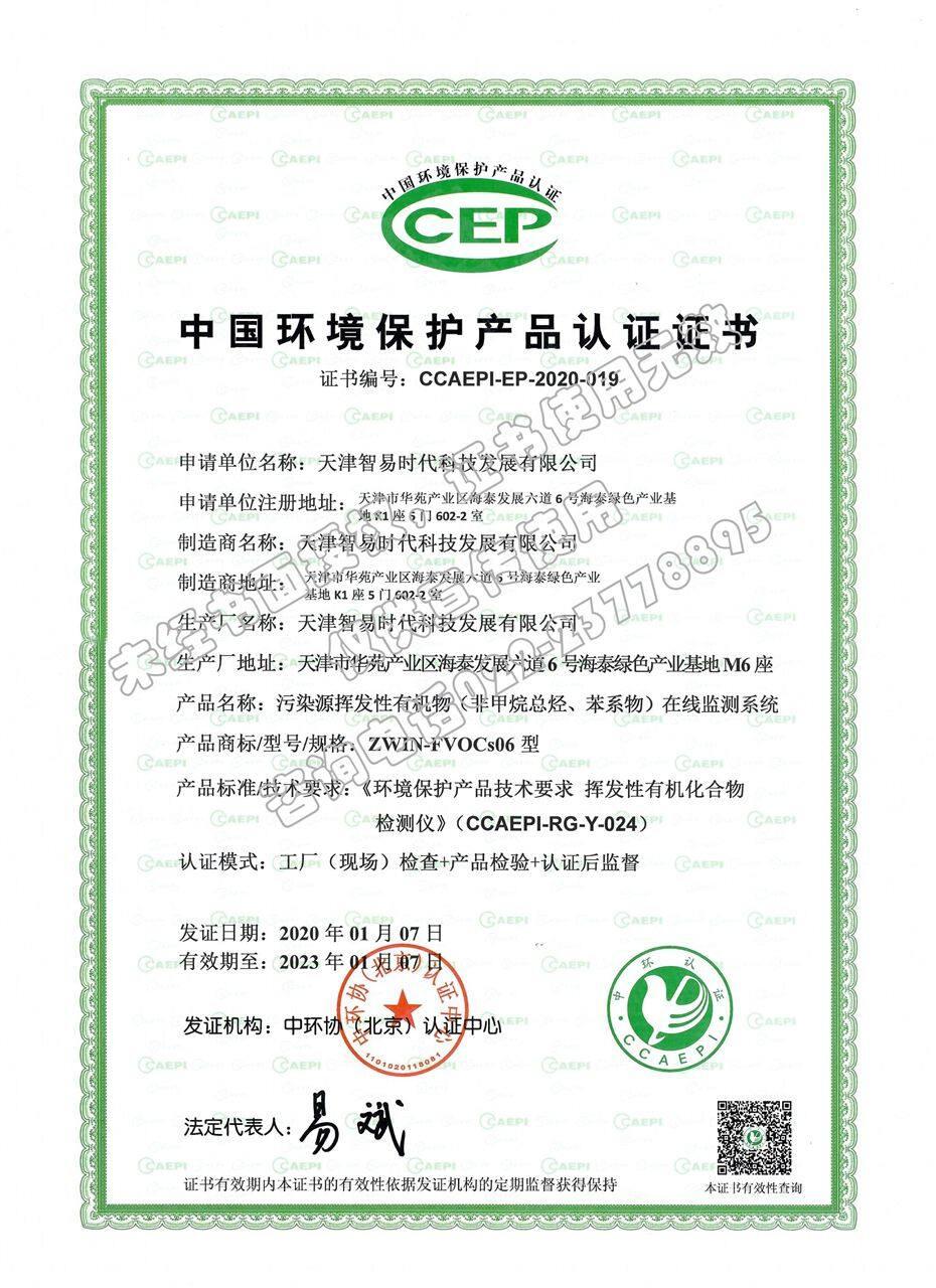 热烈祝贺智易时代VOCs(FID)监测系统获CCEP环保认证