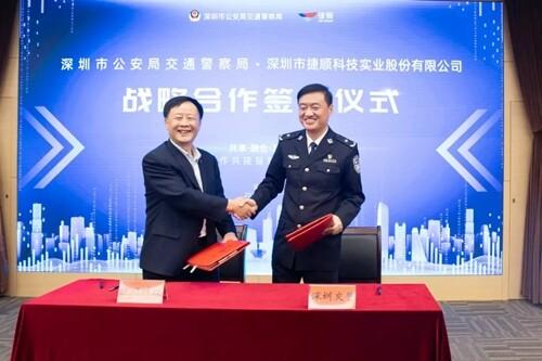 捷顺科技与深圳交警签订战略合作