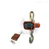 HG带打印无线电子吊钩秤 石材建材装卸吊钩称